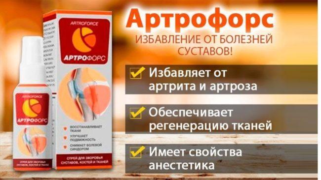 artrofors
